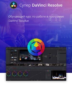 DaVinci Resolve - видеокурс