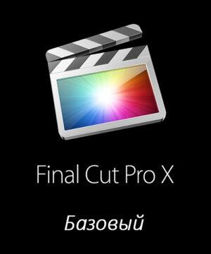 Apple Final Cut Pro X. Базовый курс