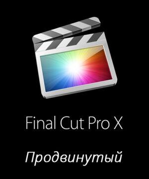 Apple Final Cut Pro X. Продвинутый курс
