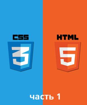 HTML и CSS Профессиональный курс часть 1