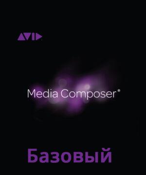 Avid Media Composer. Базовый уровень - видеокурс
